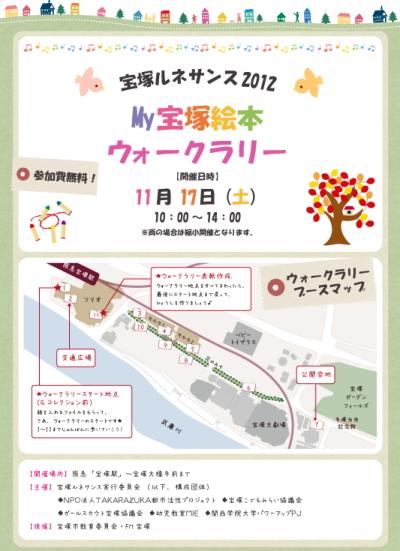 宝塚ルネサンス2012 絵本ウォークラリー
