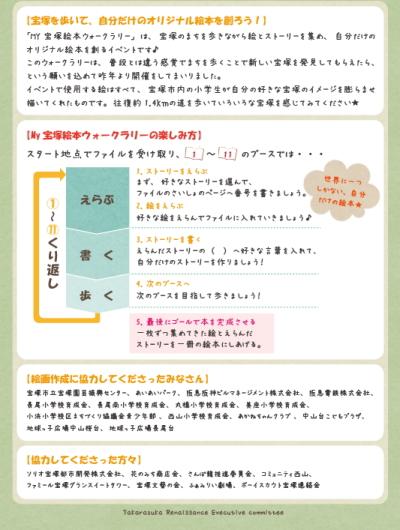 宝塚ルネサンス2012 ウォークラリー