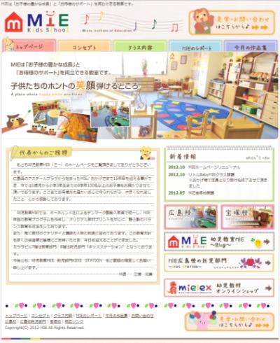 幼児教室MIE(ミー)ホームページ