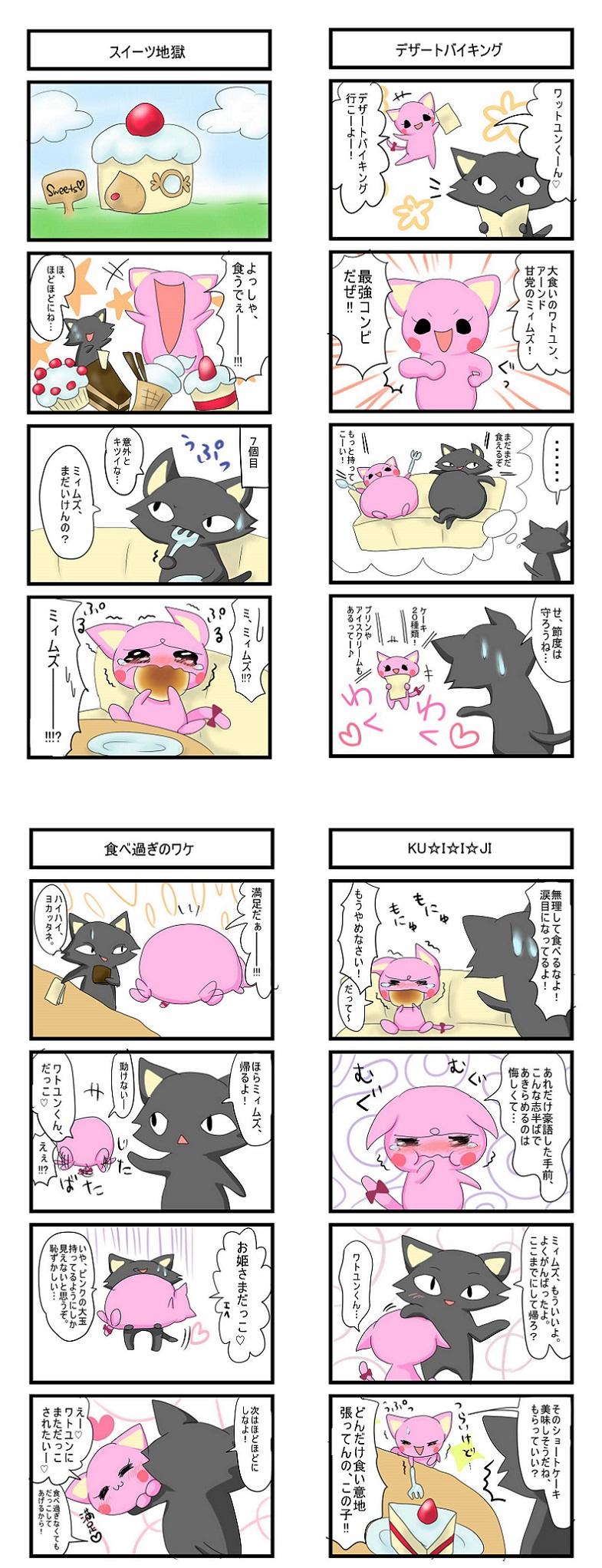 sweets yoko1