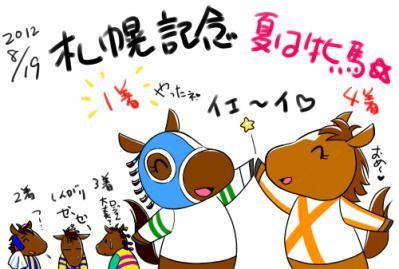 2012札幌記念