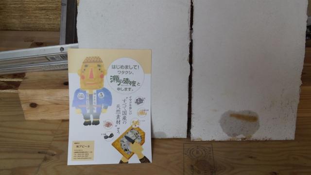 瀬戸漆喰試塗2 (640x360)