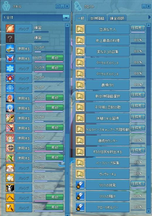 mabinogi_2012_10_17_010