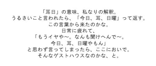 むつみさん(応募者コメント)_convert_20120902000100