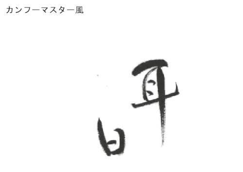 作品番号♯10(むつみさん)_convert_20120902000528