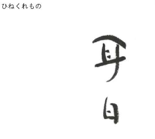 作品番号♯13(むつみさん)_convert_20120902000732