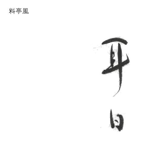 作品番号♯14(むつみさん)