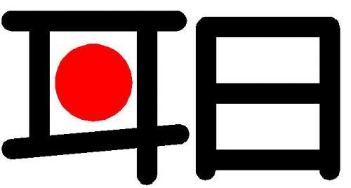作品番号♯17(くろきさん)_convert_20120902002054