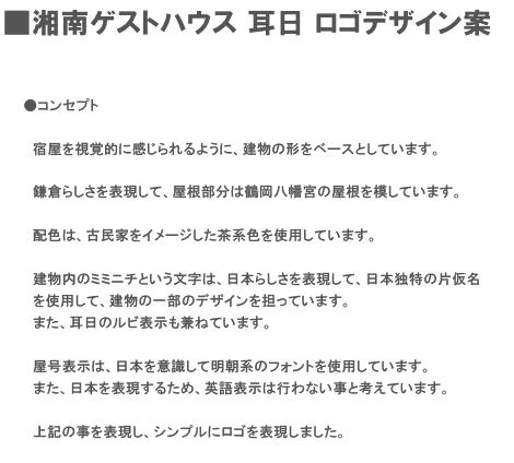 イマイマサシさん(応募者コメント)
