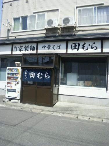 田むら店舗