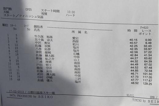 20130217-30.jpg