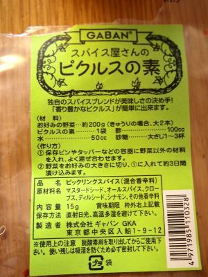 P9250012_convert_20120927144233.jpg