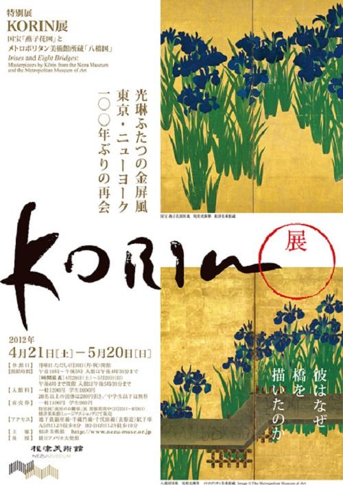 img_exhibition_korin_3[1]