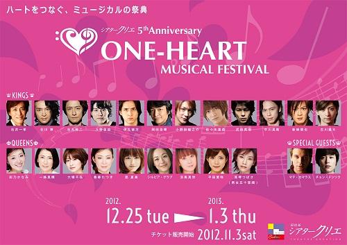 festival_omote[1]