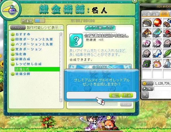 Maple120923_045430.jpg