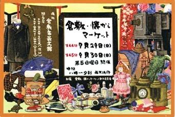 201207-natsukashi-001.jpg