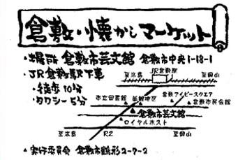 201207-natsukashi-002.jpg