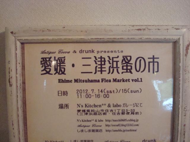 20120711_6.jpg