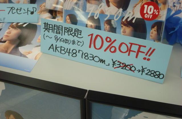 20120813_2.jpg