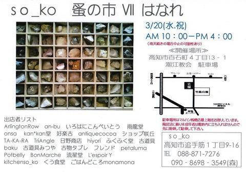 so_ko nominoichi