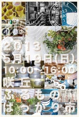 201305-sakioka.jpg
