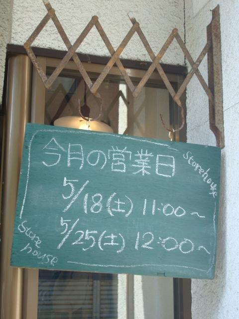 20130508_3.jpg