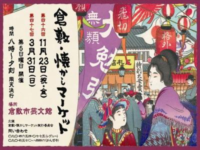 46_47_natsukashi.jpg