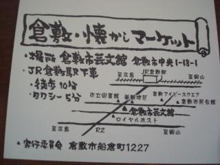 kurashiki_2.jpg