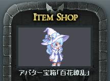 白魔女の帽子
