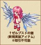 ゼルプストの翅