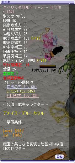 I+12N260特殊セプター