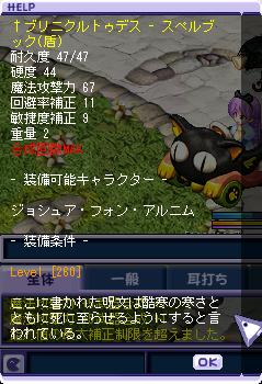 I上限N260本