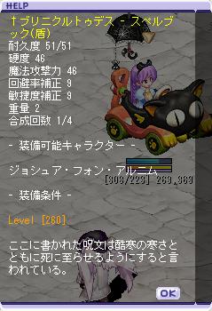 合成1N260本②