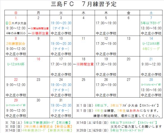 7月練習予定表