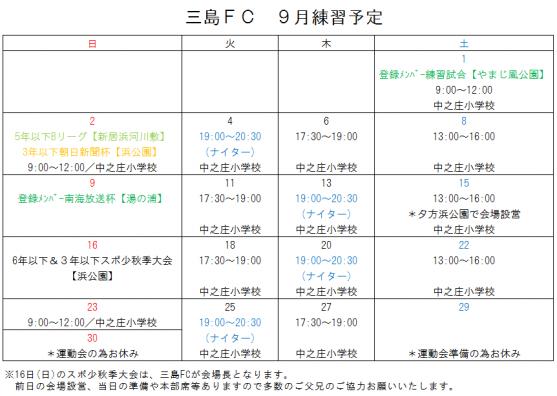 9月予定表