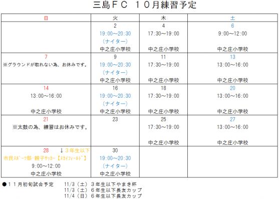10月練習予定表