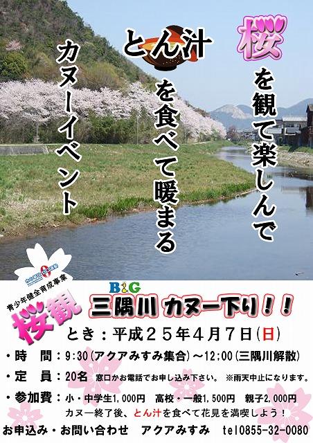 桜カヌー 2013