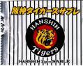 阪神タイガースサブレ