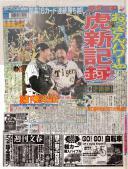 2008年4月17日スポーツニッポン 開幕6カード勝ち越し