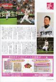 月刊タイガース2006年10月号-5
