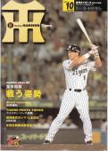 月刊タイガース2006年10月号-1