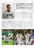 月刊タイガース2006年10月号-4