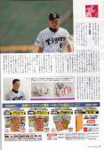 月刊タイガース2006年10月号-7