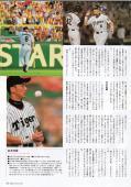 月刊タイガース2006年10月号-6