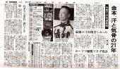 2012年9月13日 朝日新聞 金本選手引退表明記事1