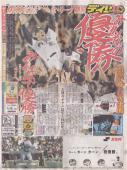 2005年9月30日デイリースポーツ