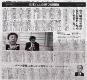 2012年12月30日朝日新聞