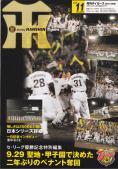 月刊タイガース2005年11月号