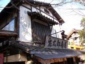 2013年1月2日 鬼太郎茶屋