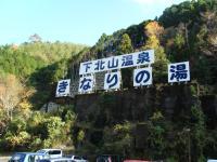 下北山10